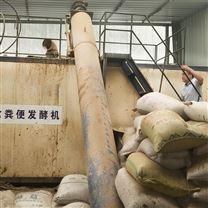 湖南养鸡场有机肥发酵设备