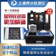 JD-GT4土壤养分分析仪器