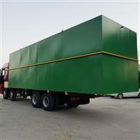 一天50吨生活污水mbr膜污水处理设备