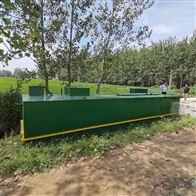 农村污水处理设备地埋一体化设备