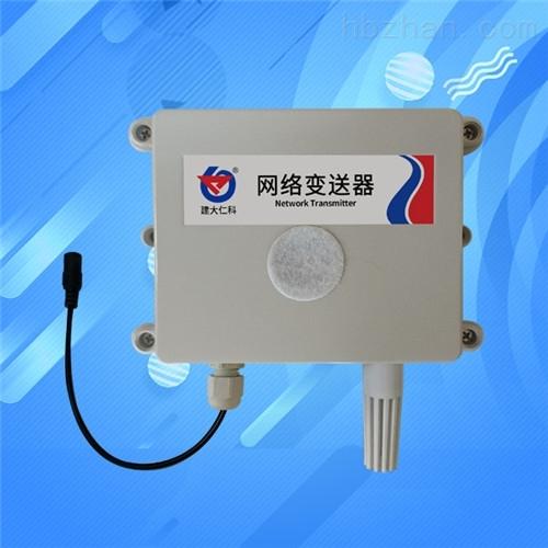 GPRS气体变送器检测仪
