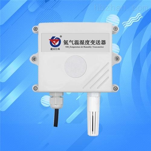 氨气温湿度变送器