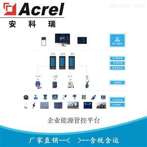 Acrel-7000安科瑞企业能源管控平台