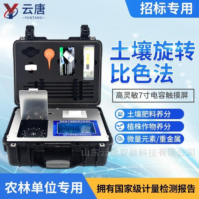 便携式土壤分析仪-便携式土壤分析仪-环保在线推荐