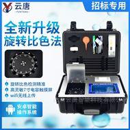 YT-TRX04土壤养分分析仪