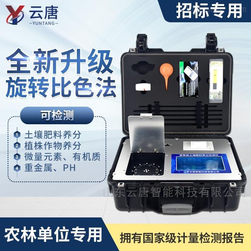 便携式土壤分析仪-便携式土壤分析仪-便携式土壤分析仪-便携式土壤分析仪