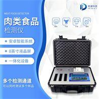 JD-BR12肉类病害检测仪