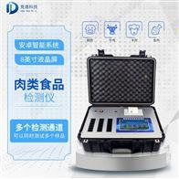 JD-BR12肉类食品检测仪