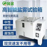 FT-YW60耐腐蚀盐雾试验箱