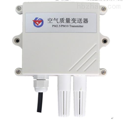 空气质量传感器王字壳模拟量型
