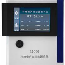 環境噪聲自動監測系統