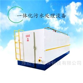ZTYT309型城市生活污水一体化处理设备