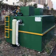 海南30t/h生活污水处理设备