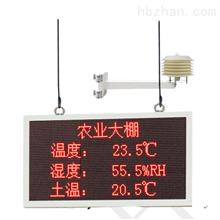 农业室内气象站