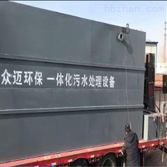 ZM-10050吨餐饮废水MBR一体化污水处理设备