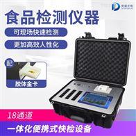JD-G18000-A食品快速检测设备