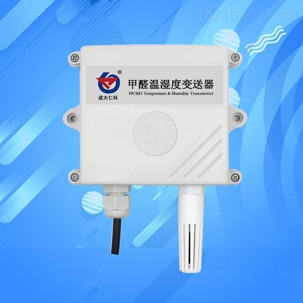 甲醛变送器新风系统监测工业空气质量