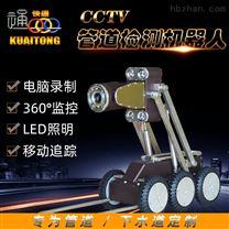 市政管网下水道排水管道检测机器人