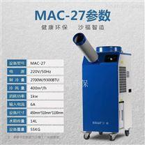 工业移动空调 工业冷气机