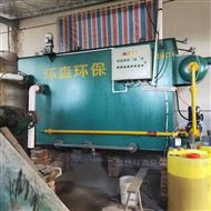 HS-03山东屠宰场污水处理设备报价溶气气浮机
