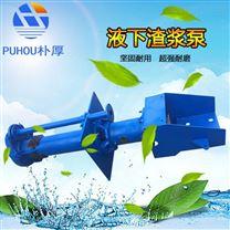 朴厚泵业直销液下渣浆泵直供