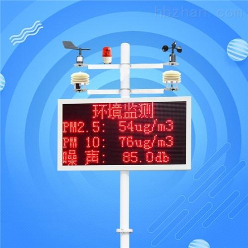 工地噪声扬尘监测系统