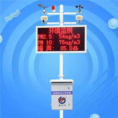 噪声扬尘监测工地环境监测系统