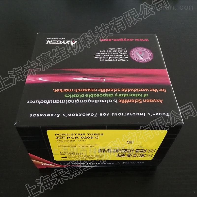 美国AXYGEN荧光0.2ml定量八排管