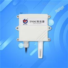 TVOC变送器空气质量检测仪485传感器