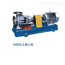 IH型化工厂化工离心泵