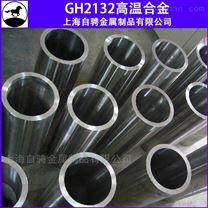 GH2132成分性能密度 gh2132高温合金用途