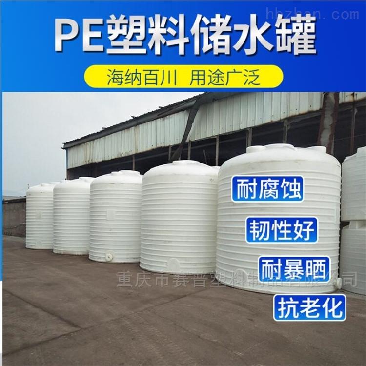 PE材质滚塑化工储罐 20吨防腐酸碱储罐