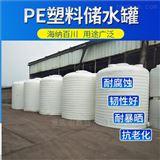 PT-20000LPE材质滚塑化工储罐 20吨防腐酸碱储罐