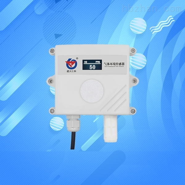 氢气变送器浓度检测仪