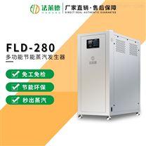法莱德280kg蒸汽发生器蒸汽热源机免检锅炉