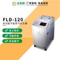 法莱德120kg食品蒸煮蒸汽机节能锅炉热源机