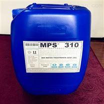 开封高硬水质反渗透阻垢剂MPS310费用