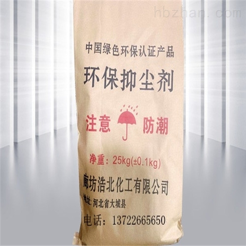 厂家-供货铁路煤炭运输抑尘剂产品