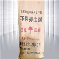 LK-120道路抑尘剂 保湿型