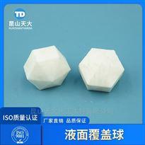聚丙烯六边形椎体覆盖球