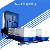 壓縮式垃圾轉運站 托運式收集壓縮設備