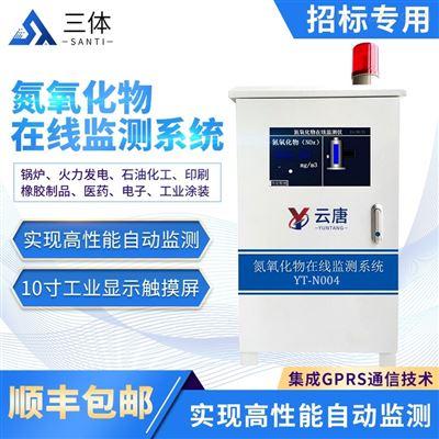 ST-NO04锅炉氮氧化物尾气分析仪