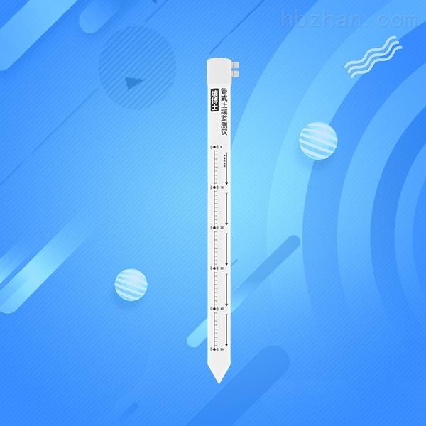 管式土壤多层水分检测仪氮磷钾电导率传感器