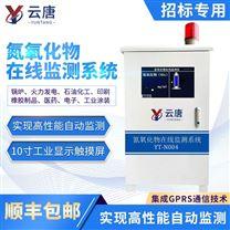 氮氧化物在线监测设备厂家