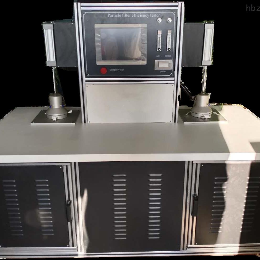 颗粒过滤效率测量仪