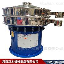 陶瓷粉振动筛 磨料冶金行业专用旋振筛