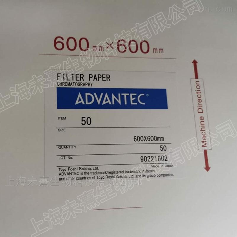 ADVANTEC东洋50号600mmx600mm色谱纸