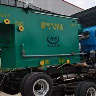 HS-03广西屠宰厂污水处理设备品牌溶气气浮机