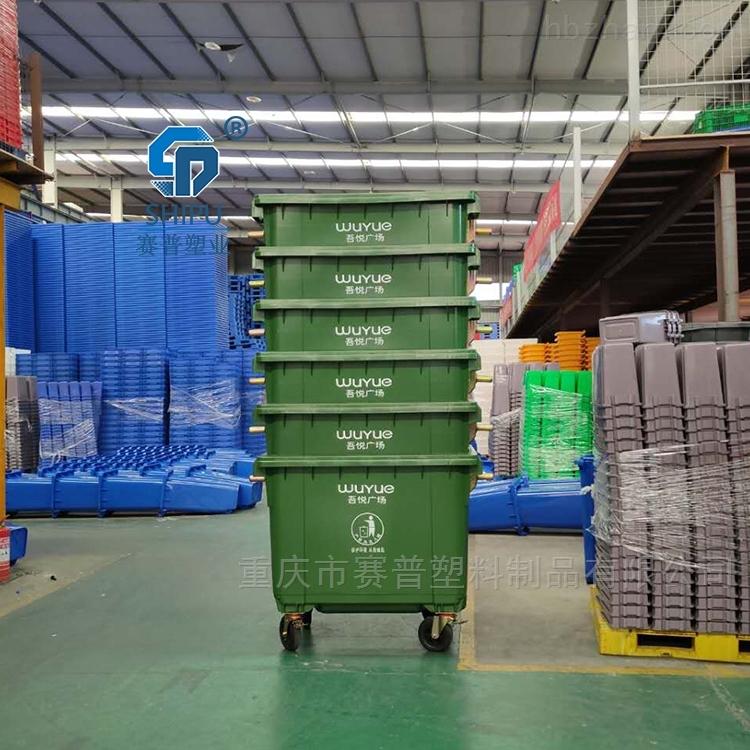 660升塑料环卫垃圾桶 四轮万向轮