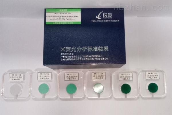 RoHS检测X荧光分析用标准物质PE中氯元素